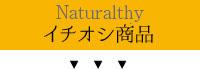 Naturalthy shop イチオシ商品
