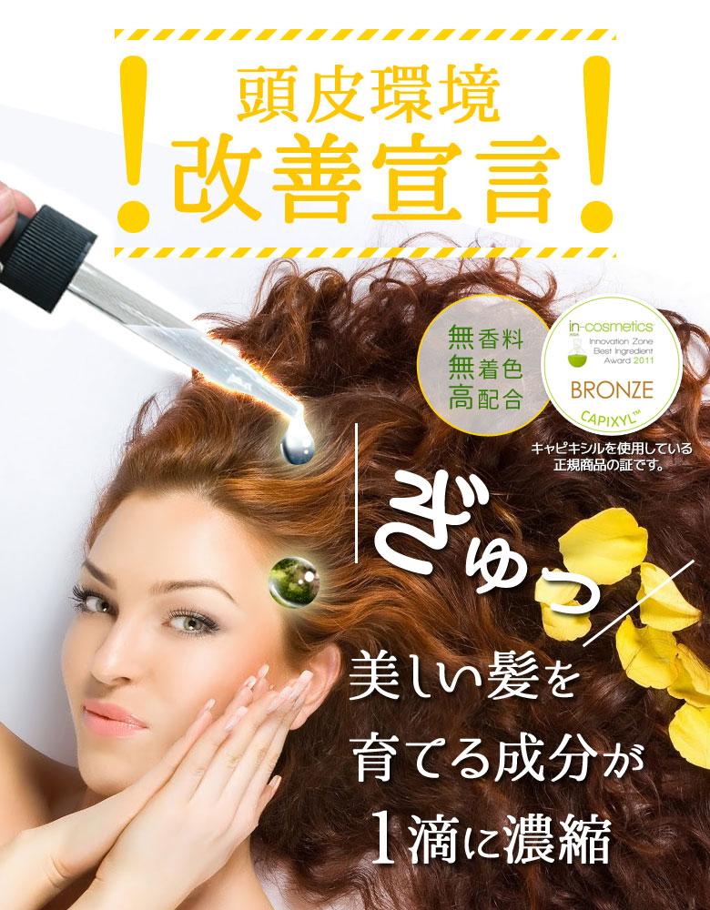 頭皮環境改善宣言